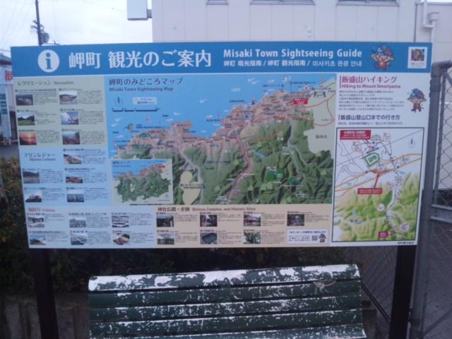 岬町では、観光案内板が新しくなってます!