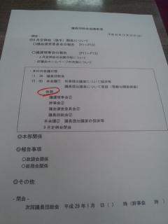 大阪府議会定例会最終日