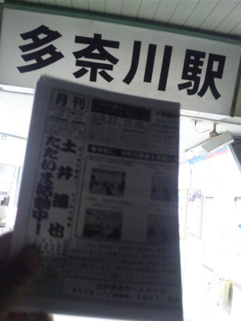 本日の朝立 大阪府平成28<br />  年仕事納め