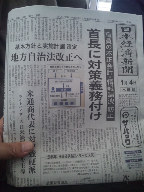 日経新聞一面トップ記事・監査委員会でまさに課題となっている点