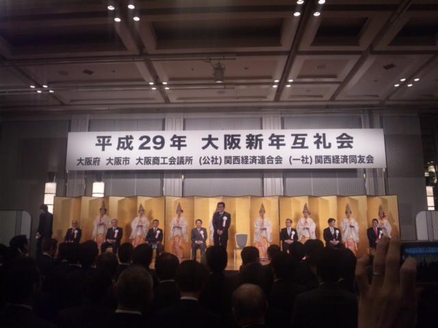 平成29年大阪新年互礼会