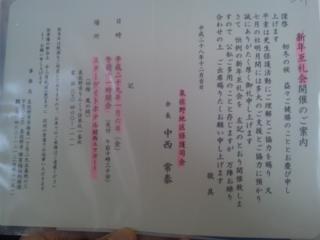 泉佐野地区保護司会・新年互礼会