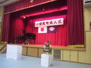 田尻町成人式