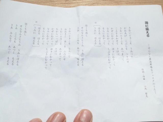 海に吼える〜せんなん里海寒稽古フェスタのうた〜 by<br />  花ふるバンド