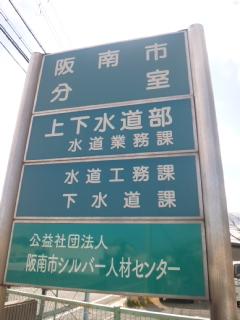 大阪府・阪南市