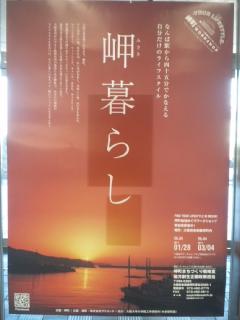 大阪府・岬町