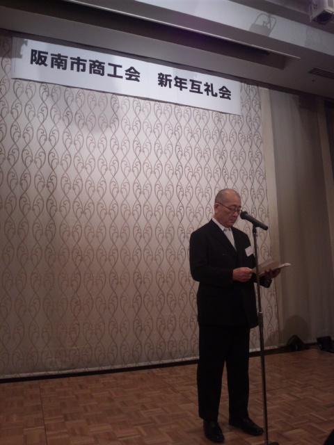 阪南市商工会新年互礼会