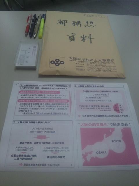 大阪都構想のお話しを山本ゆうま・泉南市議報告会にて