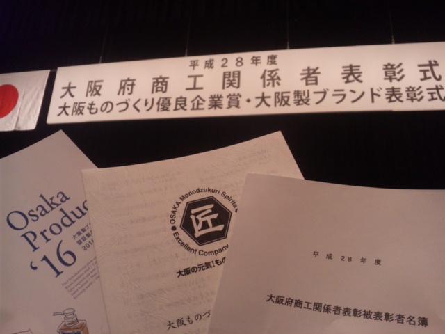 平成29年度大阪府商工関係者表彰式・大阪ものづくり中小企業賞表彰式