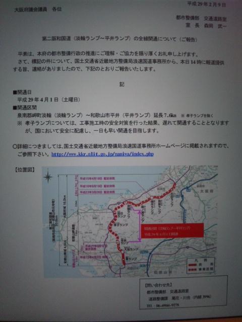 第二阪和国道・全線開通! 今年4<br />  月1日(<br />  土)!