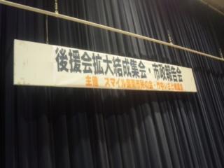 竹中いさと泉南市長の後援会集会・市政報告会