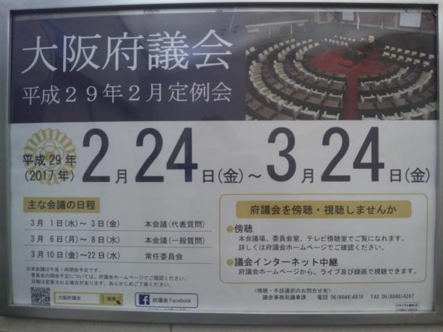 明日から、大阪府議会2月定例会