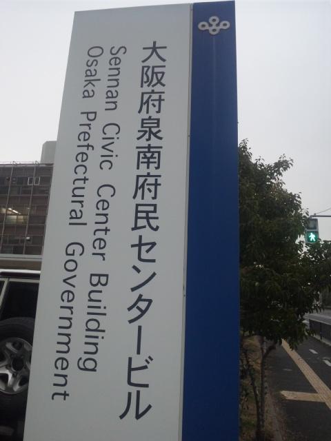 大阪府泉南府民センター
