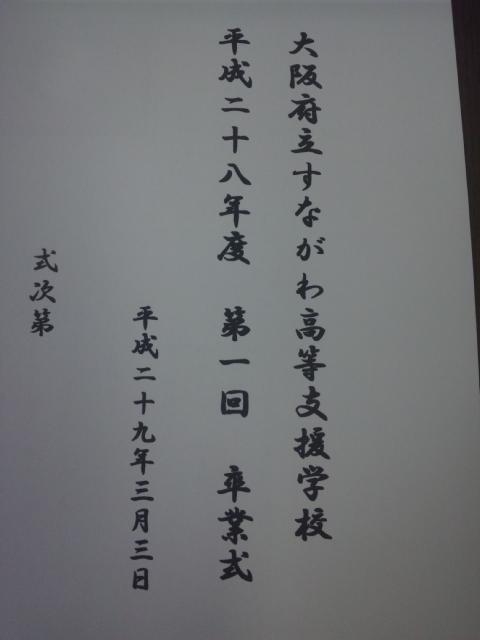 第一回目の卒業式大阪府立すながわ高等支援学校