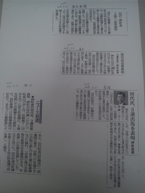 田代・岬町長 出馬表明