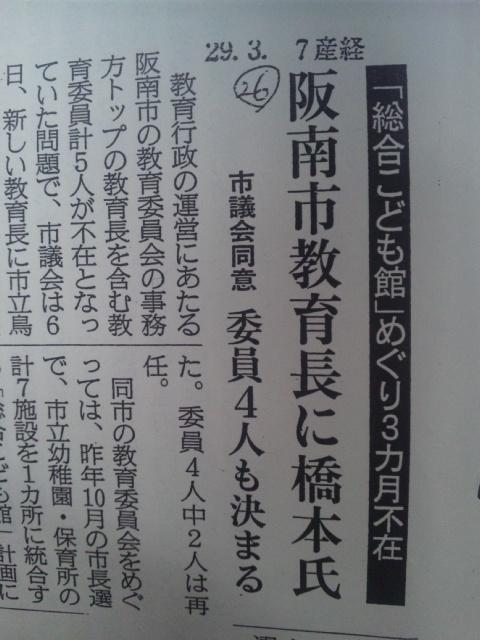産経新聞 3/7 <br />  阪南市・教育長に橋本氏委員4人も決まる