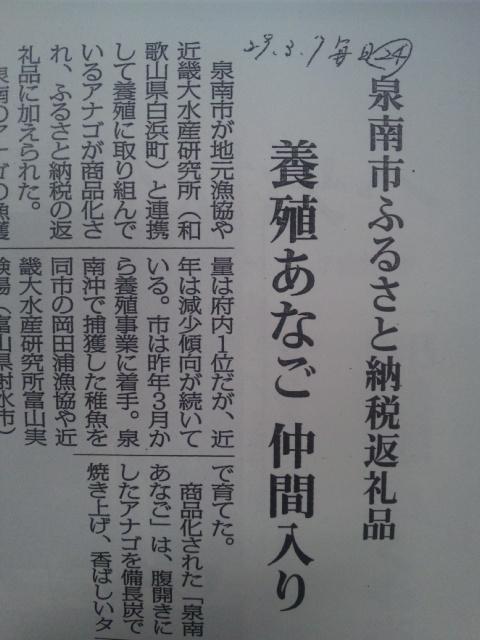 毎日新聞 3/7 <br />  泉南市・養殖あなご