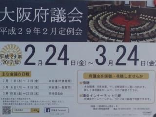 大阪府議会2月定例会