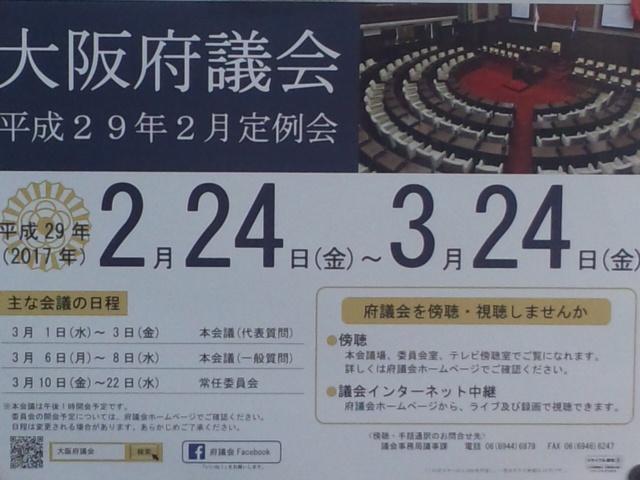 本日の大阪府議会2月定例会は、