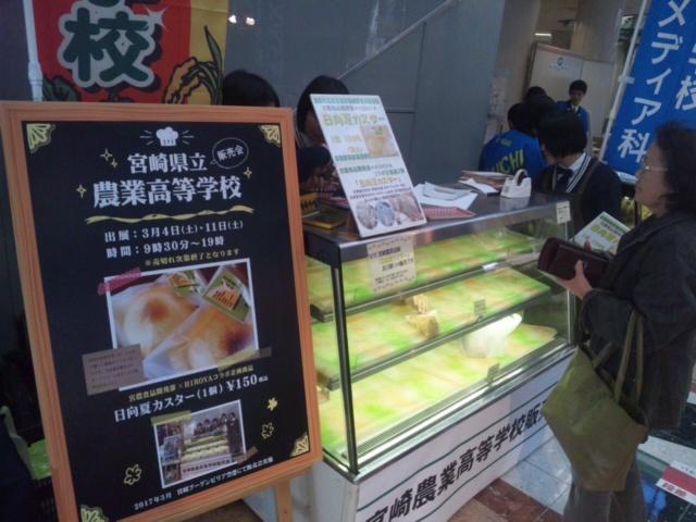県立農業高校の生徒さんたちが実習 宮崎空港にて