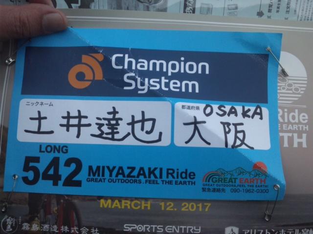 125km 完走!宮崎ライド