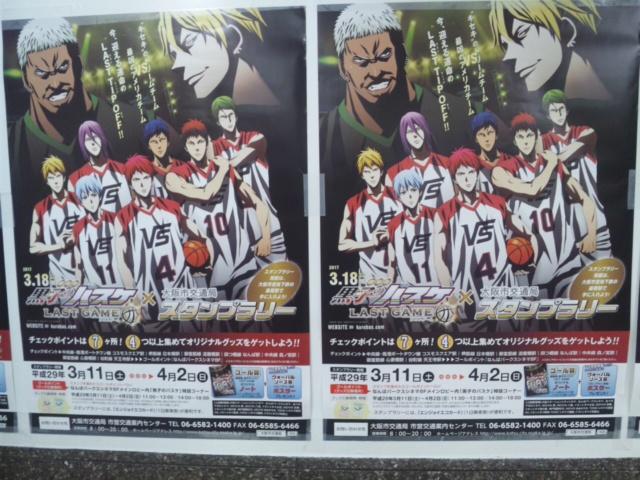 黒子のバスケスタンプラリー大阪市営地下鉄にて