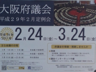 大阪府議会2月定例会最終日・採決日が近づいてきました!