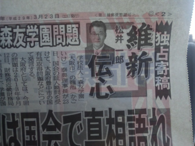 松井一郎・維新伝心 夕刊フジ2<br />  017.03.23
