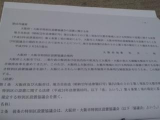 大阪都構想 法定協議会 議案第6<br />  6号議案 大阪府・大阪市特別区設置協議会の設置に関する件