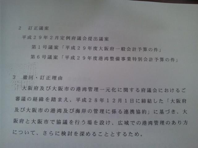 松井知事、6<br />  議案撤回、2<br />  予算訂正