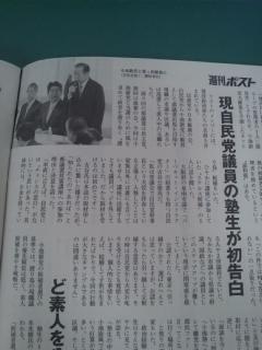 泉南市議・古谷先生、塾生の大きな記事(週刊ポスト)