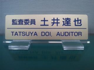 本日は、監査委員協議会 府庁です!