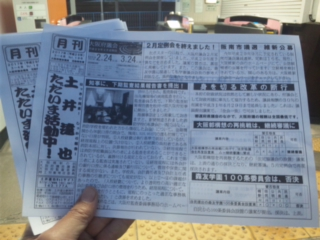 大阪府内・最西端の集落「岬町の小島」にて、府政報告3月号をポスティング