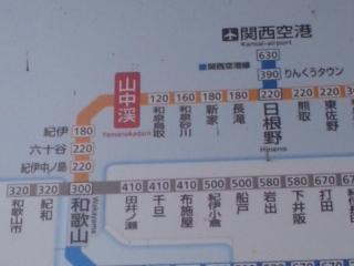 本日の朝立は、阪南市の山中渓駅