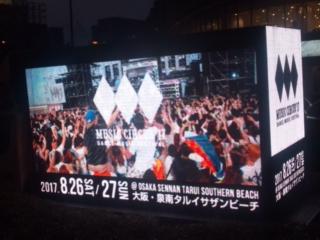 ミュージック・サーカス 泉南市樽井サザンビーチにて、今年は8月26日(<br />  土)27日(<br />  日)