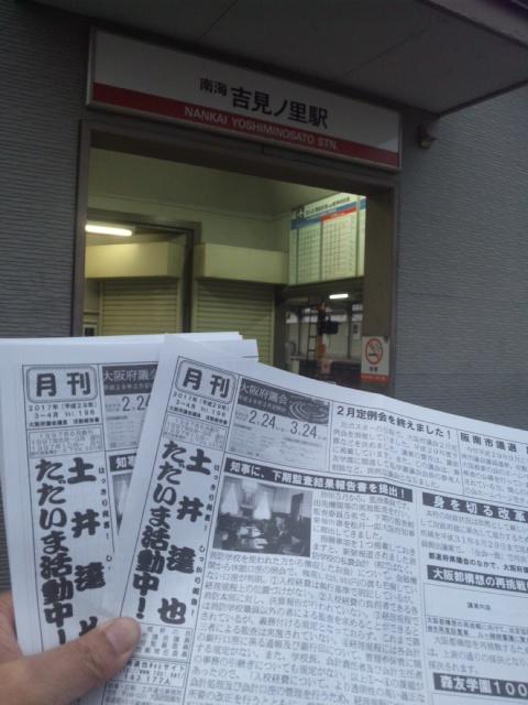 3月最終日・年度末の朝立は、田尻町の「吉見ノ里駅」