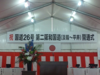 松井一郎知事は、ハーレーで通り初め 第二阪和国道・開通式 和歌山とつながる 4月・新年度開始