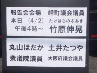 国政・府政・町政報告会 岬町淡輪のさくら会館にて