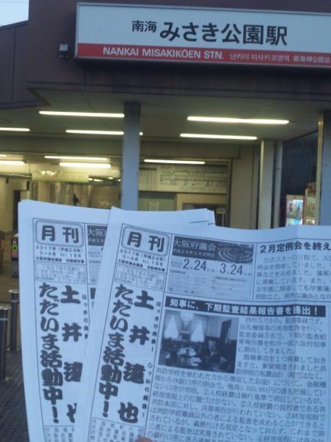 本日の朝立は、大阪府岬町にある「みさき公園駅」です。