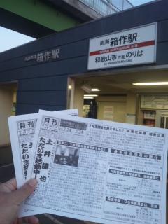 本日の朝立は、阪南市の「箱作駅」です