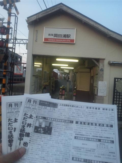 本日の朝立は、泉南市の「岡田浦駅」です!