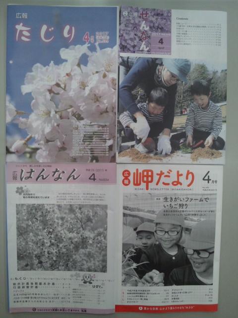 田尻町、泉南市、阪南市、岬町の広報紙
