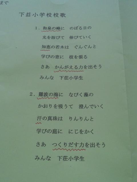 大阪府内小学校入学式