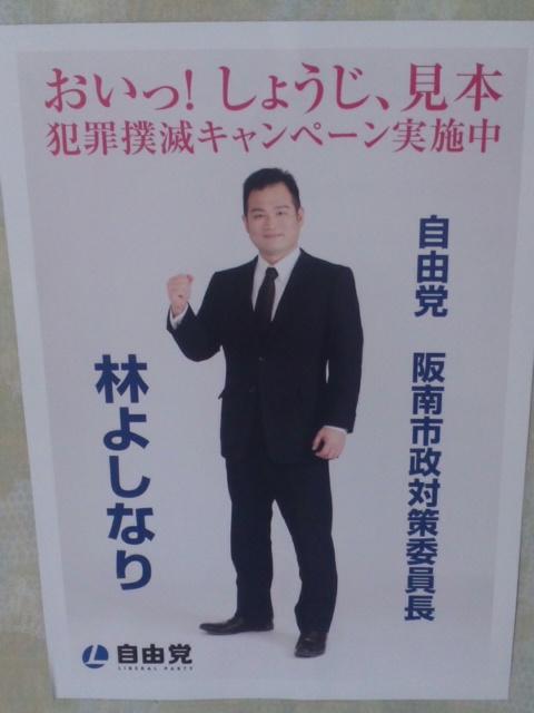 大阪府・阪南市議選 今回は盛り上りそうです!