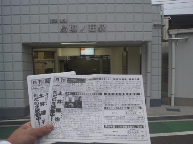 本日の朝立は、阪南市の鳥取ノ荘駅です!