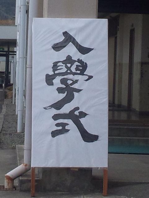 充実した日々を! 大阪府内 高等学校入学式
