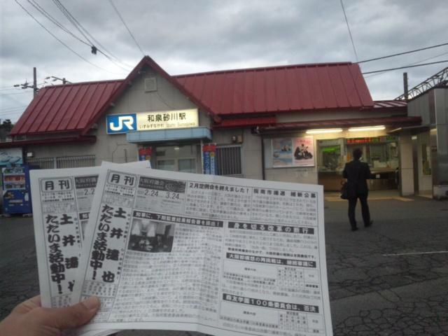 本日の朝立は、泉南市にある和泉砂川駅です!