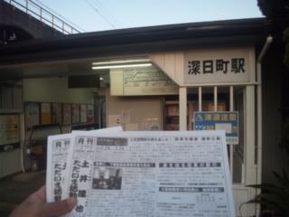 本日の朝立は、岬町にある深日町駅です!