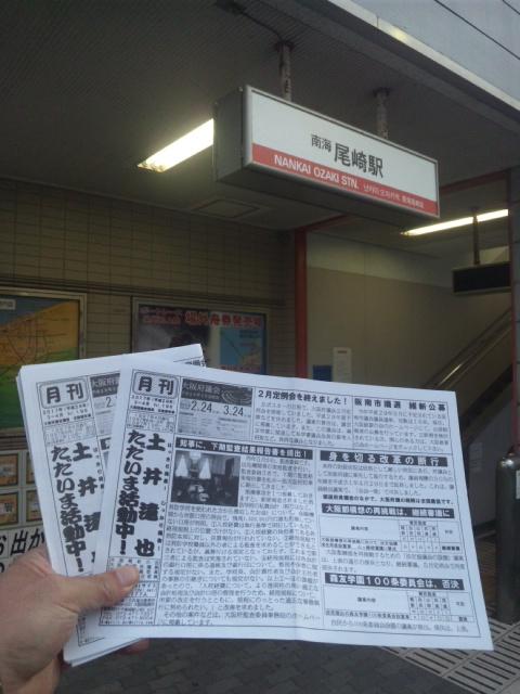 本日の朝立は、阪南市にある尾崎駅です!