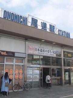 春の桜舞う美しい「しまなみ街道」 尾道駅にて